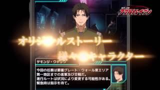 『境界の黒翼 アサルトレイヴン』 https://assault-raven.jp アニメ「白...