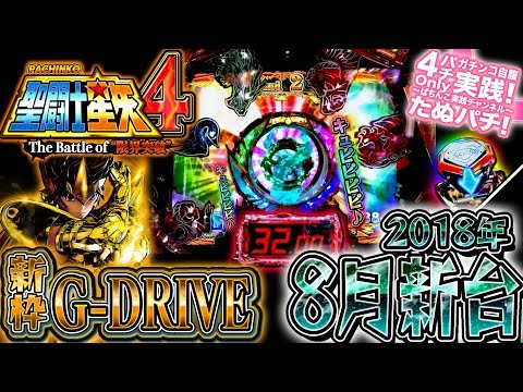 CR4 The Battle of ''G-DRIVE20188