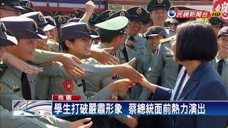 三軍專校開學典禮  蔡總統出席史上首次-民視新聞
