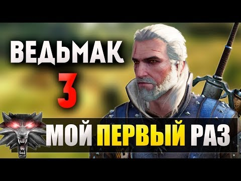 МОЙ ПЕРВЫЙ РАЗ В The Witcher 3: Wild Hunt - НАЧАЛО ПУТИ! ПРОХОЖДЕНИЕ! [смотрим на игру]