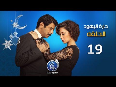 مسلسل حارة اليهود - الحلقة التاسعة عشر | Episode 19 - Haret El Yahud