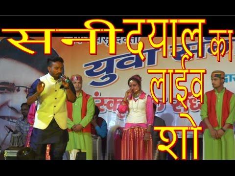 Sunny Dayal's Live Show   Pahari Night Show