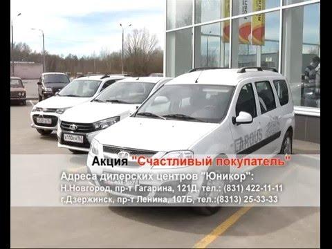 Дилерский центр Юникор Нижний Новгород