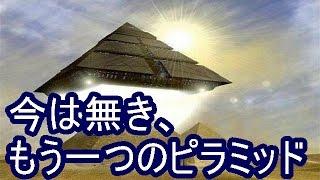 エジプト・ギザ『第4のピラミッド』とは?今は無き、もう一つのピラミッド