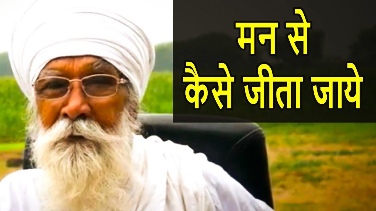 मन से  कैसे जीता  जाये   Dharam Singh Nihang Singh   Sach Khoj Academy