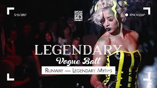 Runway | Legendary Vogue Ball | #ШТБП