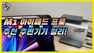 M1 아이패드 프로 필수 주변기기, 악세사리 추천 정리…