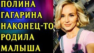 Вчера Полина Гагарина наконец-то родила малыша в одной из московских клиник