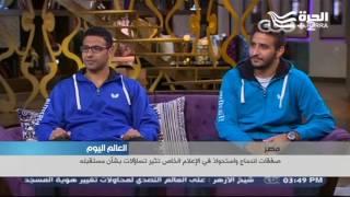 مصر: صفقات اندماج واستحواذ في الإعلام الخاص تثير تساؤلات بشأن مستقبله