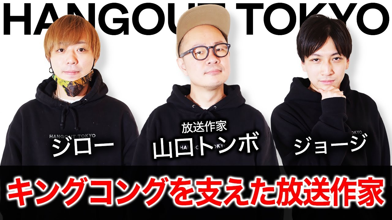 キングコング西野さんの一言で作家人生が始まった人生逆転劇【HANGOUT TOKYO】