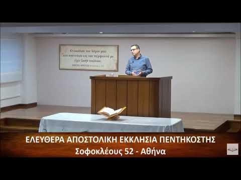 Επιστολή Α΄ Πέτρου β΄ (2) 18-25 // Αιμίλιος Μπαρμπάτος