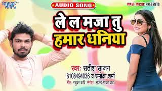 ले ला मजा तू हमार धनिया_#New हिट Song_Le La Maza Tu Hamar Dhaniya_#Satish Sajan , #Samiksha Sharma
