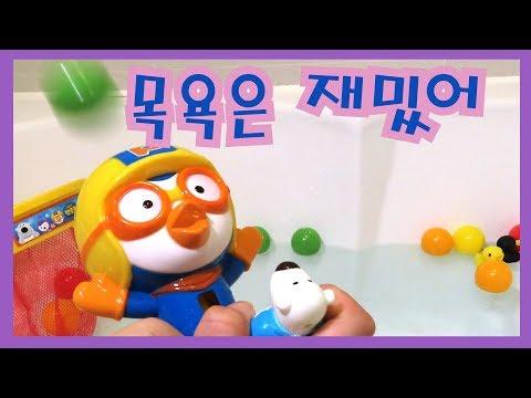뽀로로와 함께하는 목욕은 재밌어! 분수목욕 농구놀이 꼬마어부 자석 낚시놀이! 뽀로로 장난감 상황극 | Good toy studio 안녕이