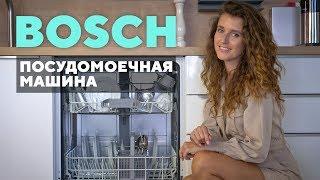 встраиваемая посудомоечная машина Bosch SMV 40E50 обзор