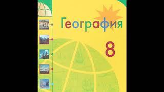 § 3 Наша страна на карте часовых поясов