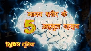 5 top mysteries of human body that remain unsolved (in Hindi)