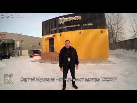 Центр Krown в РОССИИ, СПБ, Cофийская 2, лит Х I Обзор.