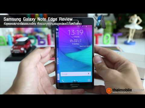 วิดีโอรีวิว (Video Review) Samsung Galaxy Note Edge