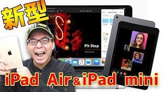 【速報】新型iPad Air&iPad miniが発表!詳細・スペックをチェックしよう iPad 検索動画 30