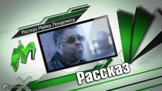 ✈ Cyberpunk 2077 - Рассказ Майка Пондсмита (с переводом)