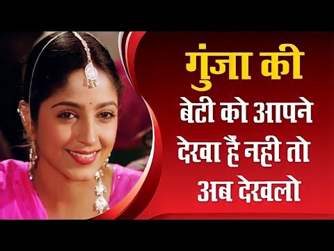 नदिया के पार फ़िल्म के गुँजा की बेटी है बेहद खूबसूरत! sadhna singh daughter