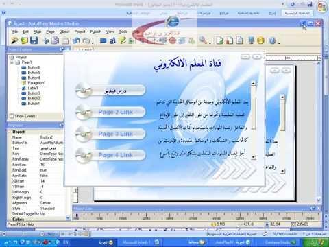 الجزء الاول من شرح برنامج تصميم الاقراص تلقائية التشغيل ( AutoPlay Media Studio  )