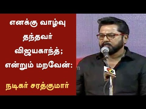 Sarathkumar praises Vijayakanth at tribute event on his 40 years of cinema field | #Vijayakanth