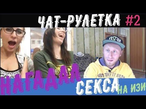 ЧАТ РУЛЕТКА#2|НАГАДАЛ СЕКСА/БАТАРЕЙКА/БИТБОКС.