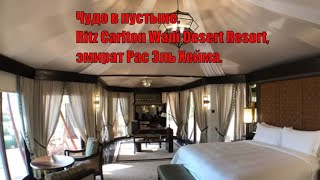 Чудо в пустыне|Ritz Carlton Wadi Desert Resort, эмират Рас Эль Хейма