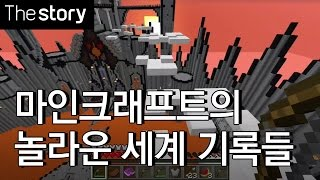 Amazing Records set in the World of Minecraft 마인크래프트의 놀라운 기록들