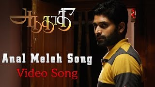 Anal Meleh Maname Full Video Song Andhadhi New Tamil Song Arjun Vijayaraghavan