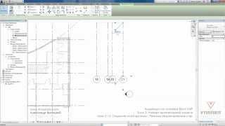 Vysotskiy consulting - Видеокурс Autodesk Revit MEP - 2.13 Создание осей вручную