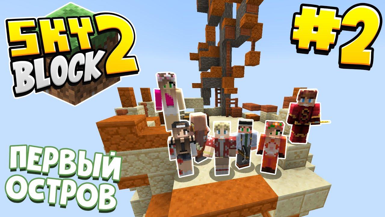 ВЫЖИВАНИЕ НА ВОЗДУШНЫХ ОСТРОВАХ / #2 / ПЕРВЫЙ ОСТРОВ С СЕКРЕТОМ / Minecraft 1.16
