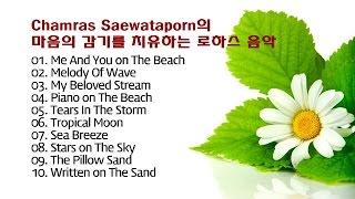 Chamras Saewataporn의 마음의 감기를 치유하는 로하스 음악 10곡