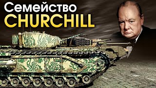 Семейство Churchill  War Thunder