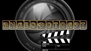 Свадебный банкет(клип) 4.04.2015г. ВидеоФотоАрт.рф(, 2015-04-26T13:29:00.000Z)