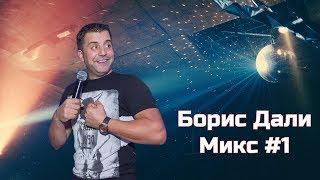 Борис Дали Микс #1
