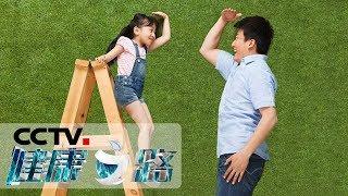 《健康之路》 20190509 孩子长高有秘诀| CCTV科教