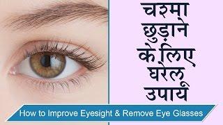चश्मा छुड़ाने के लिए घरेलु उपाय |  Improve eyesight & Remove Eye Glasses Lens from Eyes In Hindi