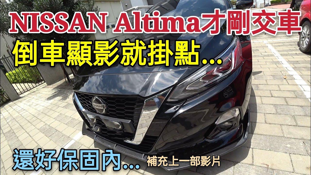 才交車兩個月Nissan Altima倒車顯影無法顯示...camry mazda6 superb es200