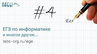 ЕГЭ  по информатике видеоуроки  5 задание (Для кодирования букв О, В, Д, П, А...)
