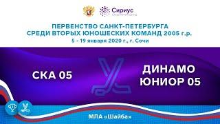 Хоккейный матч. 19.01.20. «СКА 05» – «Динамо Юниор 05»