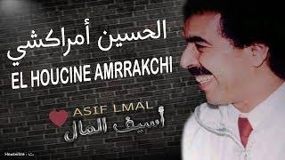 Gambar cover Jadid El houssain Amrrakchi  : Asif Lmal  2019 جديد الحسين أمراكشي أسيف المال
