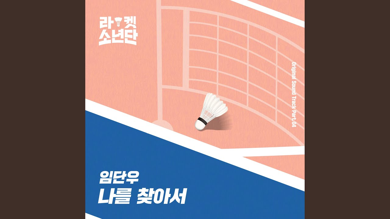임단우 - To find my self (나를 찾아서) (라켓소년단 OST Part.4)