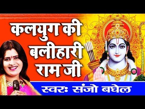कलयुग की बलीहारी रामजी   Popular Shri Ram Bhajan   Sanjo Baghel   Devotional #Bhakti Bhajan Kirtan