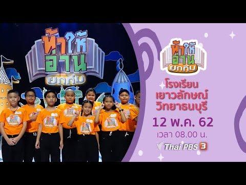 โรงเรียนเยาวลักษณ์วิทยาธนบุรี - วันที่ 12 May 2019