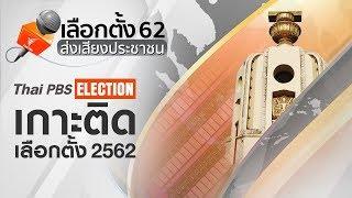 [Live 14.00น.] กกต.แถลงข่าวรายงานสรุปการลงคะแนนเลือกตั้ง ส.ส.อย่างไม่เป็นทางการร้อยละ 95