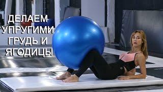 Как сделать упругими и красивыми грудь ягодицы и бедра Упражнения с мячом Фитнесбол Фитбол
