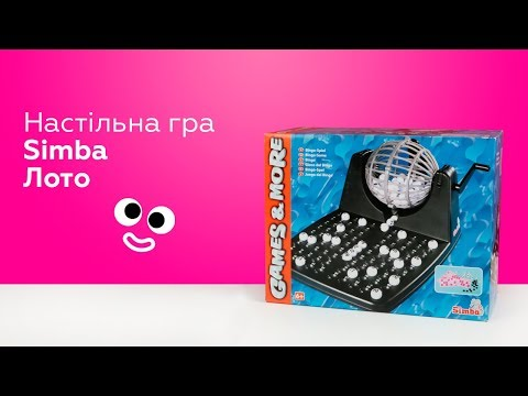 Настільна гра Simba Лото (6150493)