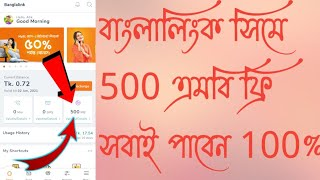 500 Mb Free Banglalink   MyBL Lite App Sign-Up Bonus 500 Mb-Daily 25 Mb Free   BL   Rakibul Official screenshot 3